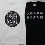 《井出洋介プロ オリジナルTシャツ》絶賛発売中!!