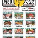 雀聖アワー杯×産直大会コラボレーション開催決定!!