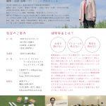 リーガロイヤルホテル大阪にて麻雀教室開講中!