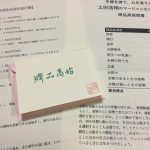 手牌を育て、心を育てる 土田浩翔のマージャンセラピー