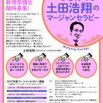 手牌を育て、心を育てる 土田浩翔のマージャンセラピー2019