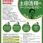 手牌を育て、心を育てる 土田浩翔のマージャンセラピー2021