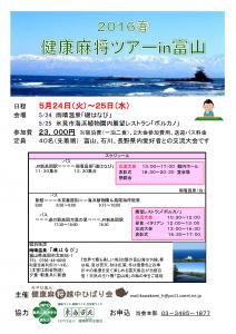 toyama201605