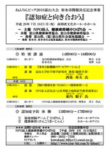 toyama_news1